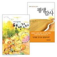 평생감사 - 부모 어린이가 함께 읽는 도서 세트(전2권)