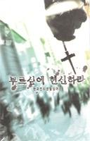 한국 컨티넨탈싱어즈 12집 - 부르심에 헌신하라 (Tape)