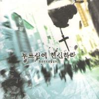 한국 컨티넨탈싱어즈 12집 - 부르심에 헌신하라 (CD)