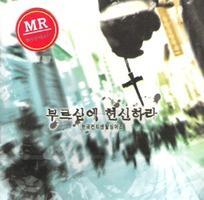 한국 컨티넨탈싱어즈 12집 - 부르심에 헌신하라 (MR CD)
