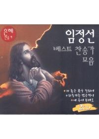 임정선- 베스트 찬송가 모음(2CD)