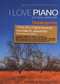 아이러브 피아노  - Autumn (Tape)