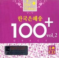한국은혜송 100+ VOL.2 - Grace (4CD)