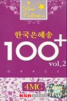 한국은혜송 100  VOL.2 - Grace (4TAPE)