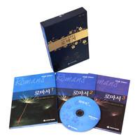 옥한흠 강해설교 - 로마서 MP3 (3CD)