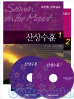 옥한흠 강해설교 - 산상수훈 MP3 (2CD)