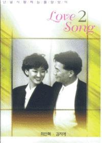 최인혁 김지애 - 러브송Love Song 2 (Tape)