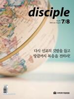 월간 디사이플 Disciple (2021년 3월호)