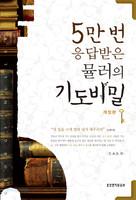[개정판] 5만번 응답받은 뮬러의 기도 비밀
