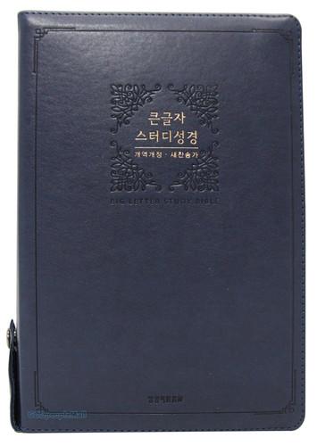 큰글자 스터디성경 특대 합본(색인/친환경PU소재/지퍼/네이비)