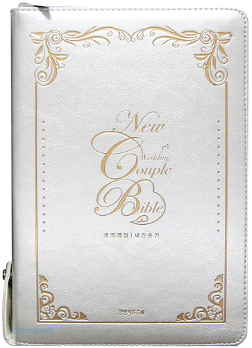New 웨딩커플성경 중 합본 (색인/이태리신소재/지퍼/금장/펄아이보리)