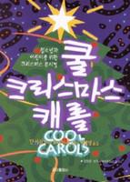 쿨 크리스마스 캐롤(악보) : 째즈와 랩의 조화로 청소년과 어린이를 위한 크리스마스 뮤지컬