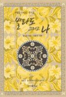 부활절 칸타타 뮤지컬 - 빌라도 그리고 나 (악보)