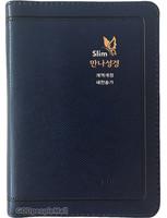 성서원 Slim 만나성경 해설새찬송가 특미니 합본 (색인/이태리최고급/지퍼/네이비)