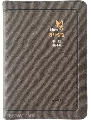 성서원 Slim 만나성경 해설새찬송가 특미니 합본 (색인/이태리최고급/지퍼/그레이)