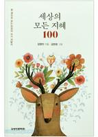 세상의 모든 지혜 100(잠언집)