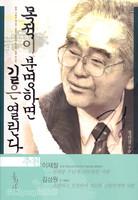 목적이 분명하면 길은 열린다 : 한국 기독교 역사의 산증인 정진경 목사의 인생 자서전 - 믿음의 글들 255