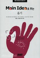 Main Idea로 푸는 욥기 - 메인 아이디어 시리즈 22