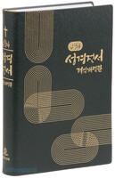 큰활자 성경전서 특대 단본(무색인/무지퍼/펄비닐/ NKR82BU)