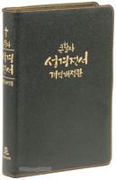 큰활자 성경전서 특대 단본(무색인/무지퍼/가죽/ NKR87BU)