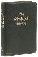 큰활자 성경전서 대 단본 (무색인/무지퍼/이태리신소재/색상랜덤/NKR77EBU)