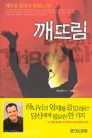 깨뜨림 - 예배자 시리즈