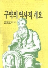 구약의 역사적 개요