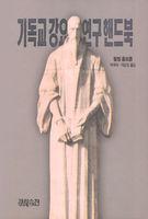 기독교강요 연구핸드북