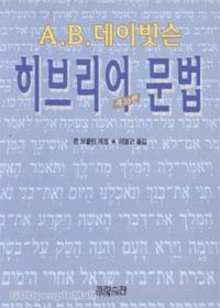 데이빗슨 히브리어 문법 26판