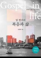팀 켈러의 복음과 삶 (스터디 가이드북)