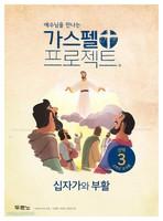 가스펠 프로젝트 - 신약 3 : 십자가와 부활 (고학년 교사용)