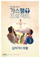 가스펠 프로젝트 - 신약 3 : 십자가와 부활 (고학년 학생용)