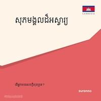 최고의 행복(전도지) - 캄보디아어 10개 세트