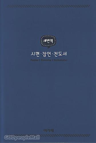 새번역 - 시편, 잠언, 전도서 (무색인/무지퍼/네이비)
