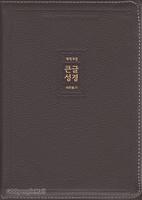 큰글 성경 새찬송가 대 합본(색인/천연가죽/지퍼/다크브라운)
