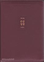큰글 성경 새찬송가 대 합본(색인/천연가죽/지퍼/자주)