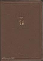큰글 성경 대 단본(색인/PU/무지퍼/브라운)