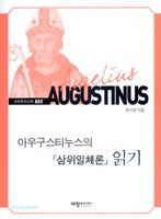아우구스티누스의 『삼위일체론』읽기