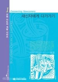 새신자에게 다가가기 - 교회 지도자 개발 시리즈 1★
