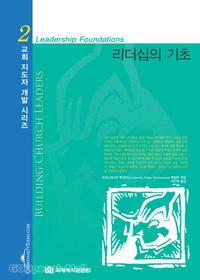 리더십의 기초 - 교회 지도자 개발 시리즈 2★
