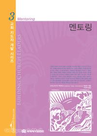 멘토링 - 교회 지도자 개발 시리즈 3★