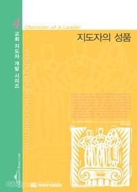 지도자의 성품 - 교회 지도자 개발 시리즈 4★