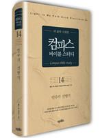 컴파스 바이블 스터디14 - 민수기 신명기