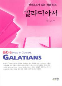 갈라디아서 - 컨텍스트가 있는 성경 노트