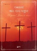 기뻐하라! 예수 다시 사셨다 - 부활절 칸타타 207(악보)