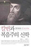 칼빈과 복음주의 신학