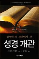 종말론적 관점에서 본 성경 개관