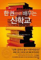 한 권으로 배우는 신학교 (2012 올해의 신앙도서)