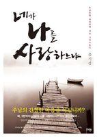네가 나를 사랑하느냐 (책 + MP3 CD) (2012 올해의 신앙도서)