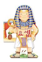우리 아이 인물 성경 - 요셉